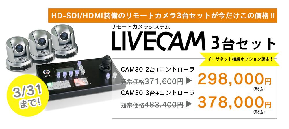 年度末セール!リモートカメラLiveCAM30・3台+コントローラセット